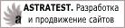 "Разработчик сайта - компания ""Астратест"""