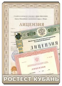 Процесс лицензирования