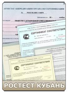 Орган по сертификации продукции
