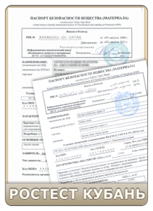 Паспорт безопасности вещества (материала)