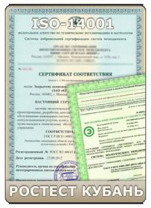 Экологический сертификат соответствия ИСО-14001