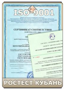 Сертификат качества ISO-9001